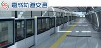 上海嘉成轨道交通应用SIPM/PLM规范技术管理,提升研发效率