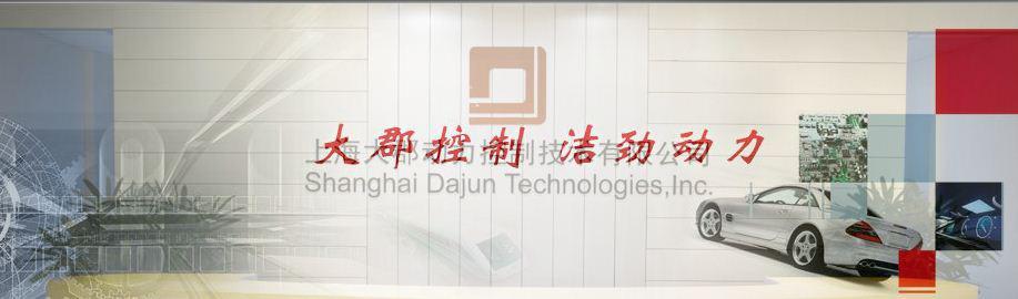上海大郡通过SIPM/PLM信息化项目建设,实现产品设计业务的标准化、规范化,打造协同平台