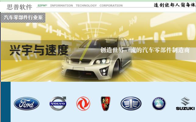浙江兴宇通过SIPM/PLM建设企业级研发管理平台
