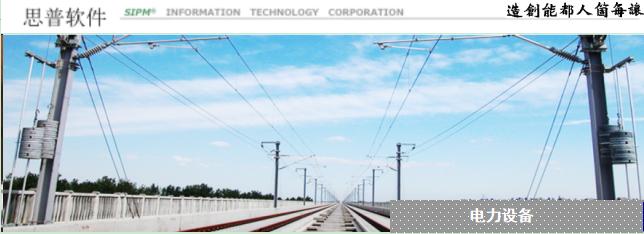 成都尚华电气运用SIPM/PLM实现机电一体化管理,实现跨专业协同设计