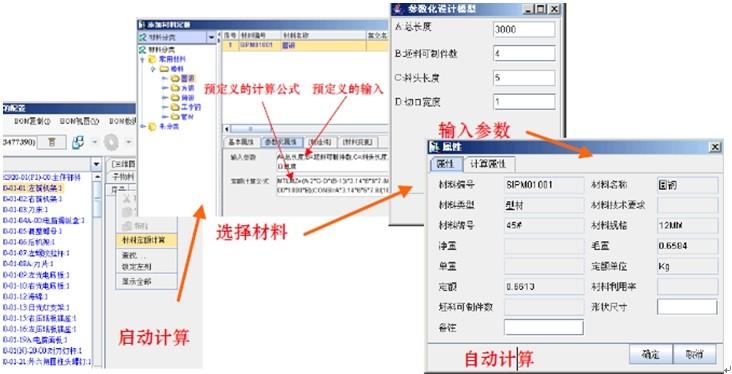 思普操作系统桌面