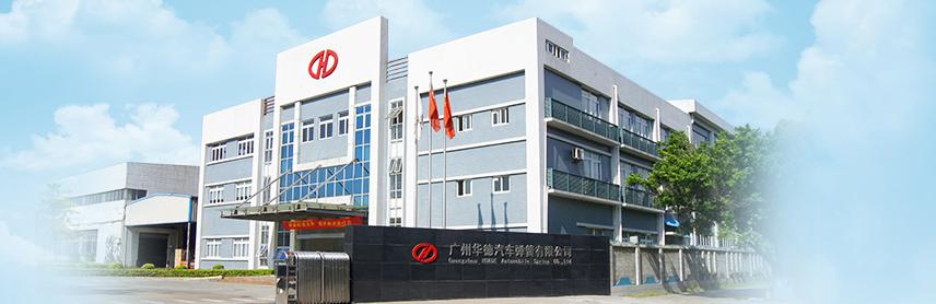 占地面积40000㎡,隶属广州汽车集团零部件有限公司全额投资的下属企业